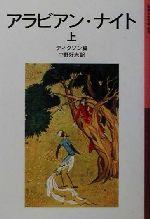 アラビアン・ナイト 新版(岩波少年文庫090)(上)(児童書)