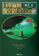 日本縦断個室寝台特急の旅(単行本)