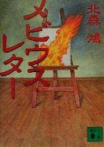 メビウス・レター(講談社文庫)(文庫)
