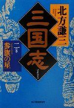 三国志 参旗の星(ハルキ文庫時代小説文庫)(二の巻)(文庫)