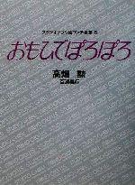 おもひでぽろぽろ(スタジオジブリ絵コンテ全集6)(三方背スリーブケース付)(単行本)