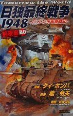 日独最終戦争1948 B0 前夜編 Tomorrow the world(歴史群像新書)(新書)