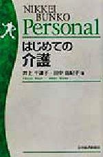 はじめての介護(日経文庫日経文庫Personal)(新書)