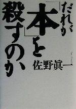 だれが「本」を殺すのか(単行本)