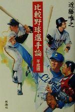 比較野球選手論 平成版平成版