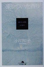 凍りついた香り(幻冬舎文庫)(文庫)
