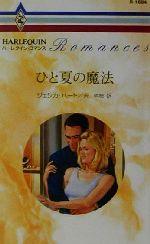 ひと夏の魔法(ハーレクイン・ロマンスR1684)(新書)