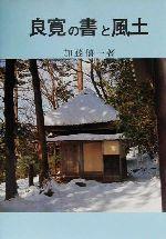 良寛の書と風土(考古堂ブックス2)(単行本)
