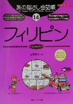 旅の指さし会話帳-フィリピン フィリピノ語(タガログ語)(ここ以外のどこかへ!)(14)(単行本)
