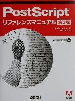 PostScriptリファレンスマニュアル 第3版(ASCII電子出版シリーズ)(CD-ROM1枚付)(単行本)