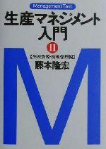 生産マネジメント入門-生産資源・技術管理編(マネジメント・テキスト)(2)(単行本)