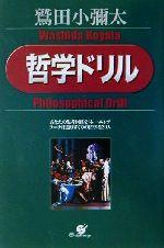 哲学ドリル あなたの思考回路をトレーニング(単行本)