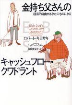 金持ち父さんのキャッシュフロー・クワドラント 経済的自由があなたのものになる(単行本)