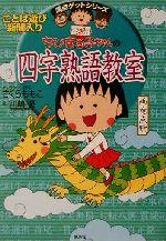 ちびまる子ちゃんの四字熟語教室(満点ゲットシリーズ)(児童書)