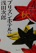 プリズンホテル 秋(集英社文庫)(2)(文庫)