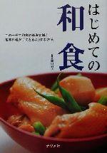 はじめての和食 この一冊で和食の基礎知識と基本料理が手にとるようにわかる(単行本)