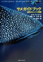 サメガイドブック 世界のサメ・エイ図鑑(単行本)