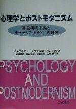心理学とポストモダニズム 社会構成主義とナラティヴ・セラピーの研究(単行本)