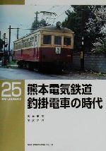 熊本電気鉄道 釣掛電車の時代RM LIBRARY25