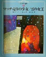 マッチ売りの少女・雪の女王(世界の名作7)(児童書)