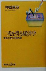 二兎を得る経済学 景気回復と財政再建(講談社+α新書)(新書)