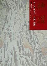 神道(単行本)