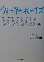 ウォーターボーイズ(角川文庫)(文庫)