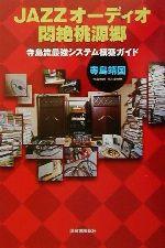 JAZZオーディオ悶絶桃源郷 寺島流最強システム構築ガイド(単行本)