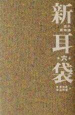 新耳袋 現代百物語(第6夜)(単行本)