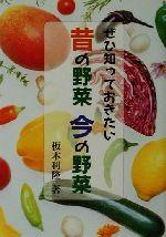 ぜひ知っておきたい昔の野菜 今の野菜(単行本)