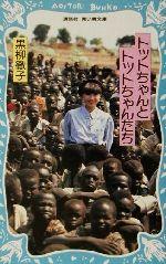 トットちゃんとトットちゃんたち(講談社青い鳥文庫)(児童書)