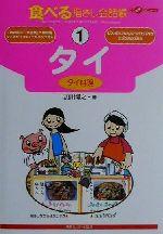 食べる指さし会話帳 タイ料理-タイ(タイ料理)(ここ以外のどこかへ!食べる指さし会話帳1)(1)(単行本)
