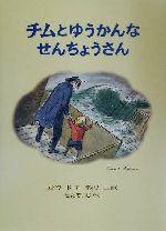 チムとゆうかんなせんちょうさん チムシリーズ(世界傑作絵本シリーズ・イギリスの絵本)(1)(児童書)