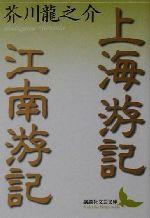 上海游記・江南游記(講談社文芸文庫)(文庫)