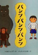 パンツ・パンツ・パンツ(どうわコレクション)(児童書)