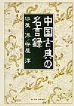 中国古典の名言録(単行本)