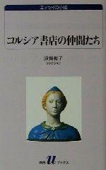 コルシア書店の仲間たち 須賀敦子コレクション(白水Uブックス1053エッセイの小径)(新書)