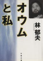 オウムと私(文春文庫)(文庫)