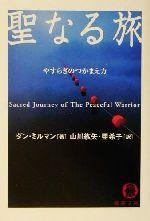 聖なる旅 やすらぎのつかまえ方(徳間文庫)(文庫)