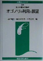 オゴノリの利用と展望(水産学シリーズ129)(単行本)