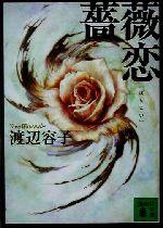 薔薇恋(講談社文庫)(文庫)