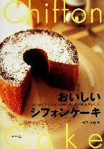おいしいシフォンケーキ はじめてでもふんわり焼けるコツと簡単アレンジ(単行本)
