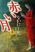 赤い月(上)(単行本)