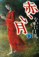 赤い月(下)(単行本)