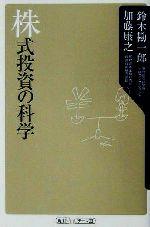 株式投資の科学(角川oneテーマ21)(新書)