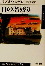 日の名残り(ハヤカワepi文庫3)(文庫)