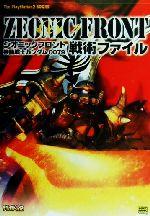 ジオニックフロント 機動戦士ガンダム0079 戦術ファイル(The PlayStation2 BOOKS)(単行本)