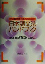 中上級を教える人のための日本語文法ハンドブック(単行本)