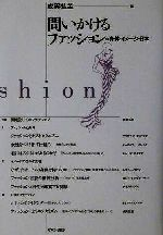 問いかけるファッション 身体・イメージ・日本(単行本)