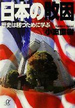 日本の敗因 歴史は勝つために学ぶ(講談社+α文庫)(文庫)